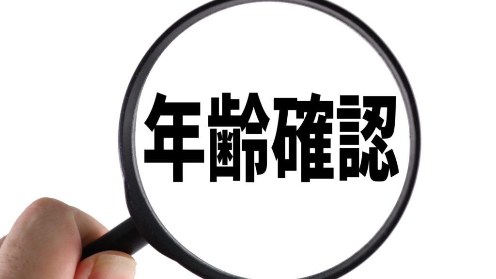 年齢確認の文字と虫眼鏡