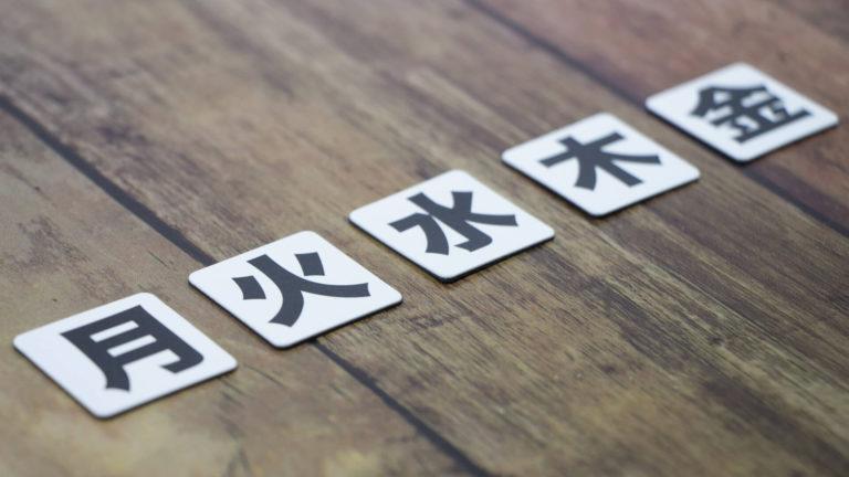 月火水木金の文字が書かれたカード
