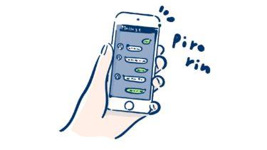 マッチングアプリはライン交換後が肝。会うまでのライン頻度や連絡なしの対処法