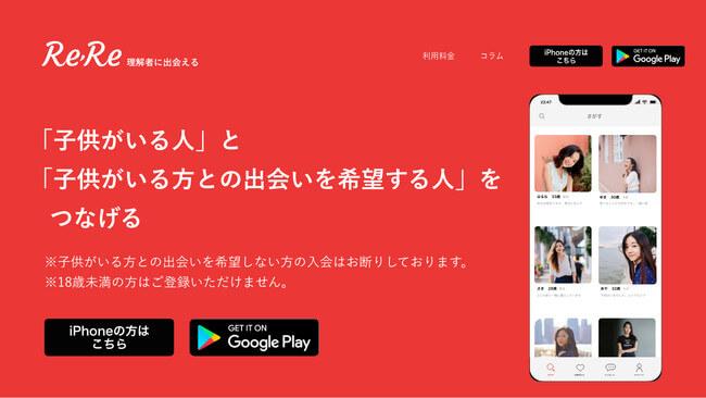 子供がいる人の恋活・婚活アプリ「ReRe(リリー)」